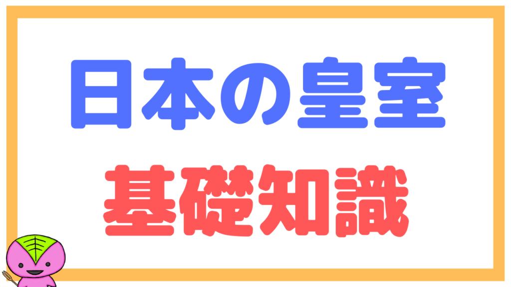 日本の皇室に関する基礎知識を解説【宮家、親王・内親王とは?結婚後は?】