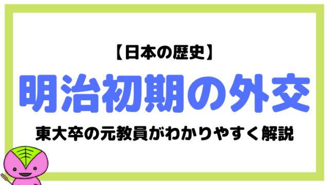 明治初期の外交について東大卒元社会科教員がわかりやすく解説【日本の歴史48】