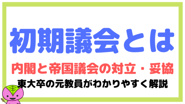 初期議会について東大卒元社会科教員がわかりやすく解説【日本の歴史52】