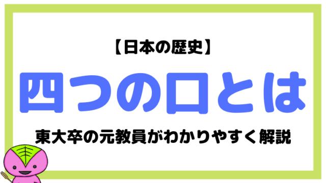 四つの口について東大卒の元社会科教員がわかりやすく解説【日本の歴史36-3】