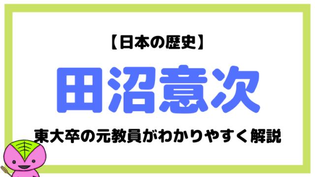 田沼意次の政治について東大卒の元社会科教員がわかりやすく解説【日本史39】
