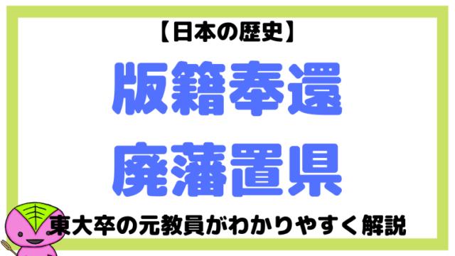 版籍奉還・廃藩置県について東大卒の元社会科教員がわかりやすく解説【日本の歴史46】
