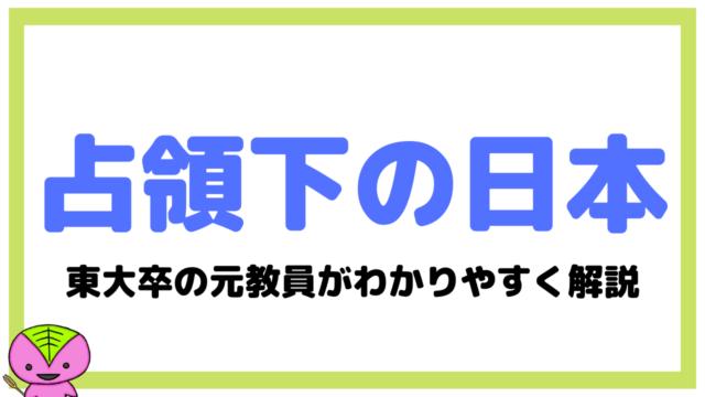 占領下の日本について東大卒元社会科教員がわかりやすく解説【日本の歴史】