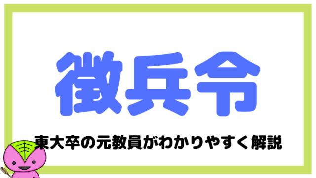 徴兵令とは?東大卒元社会科教員がわかりやすく解説【日本史】