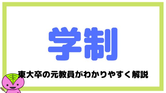 学制とは?東大卒元社会科教員がわかりやすく解説【日本史】