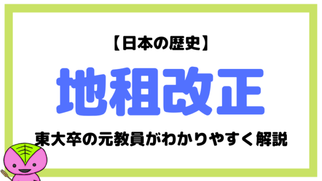 地租改正とは?東大卒元社会科教員がわかりやすく解説【日本史】