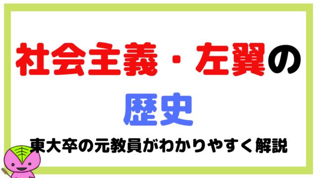 日本における社会主義勢力(左翼)の歴史